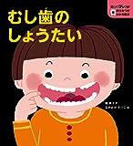 むし歯のしょうたい (第1巻) (知ってびっくり!歯のひみつがわかる絵本)