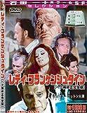レディ・フランケンシュタイン[DVD]