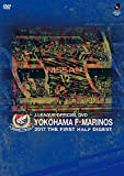 YOKOHAMA F・MARINOS 2017 THE FIRST HALF DIGEST [DVD]
