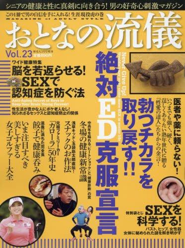おとなの流儀vol.23 (歴史人3月号増刊)の詳細を見る