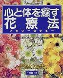 心と体を癒す花療法(フラワーセラピー)―花の色、香り、形が放つ「気」で健康に (レディブティックシリーズ (1289))