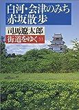 街道をゆく〈33〉奥州白河・会津のみち、赤坂散歩 (朝日文芸文庫)