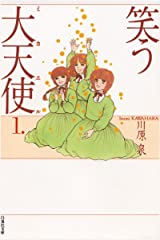 笑う大天使 1 (白泉社文庫) Kindle版