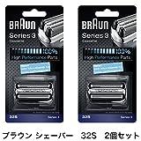 ブラウン シェーバー 網刃・内刃一体型カセット 32S Braun Shaver シリーズ3用 並行輸入品 2個セット