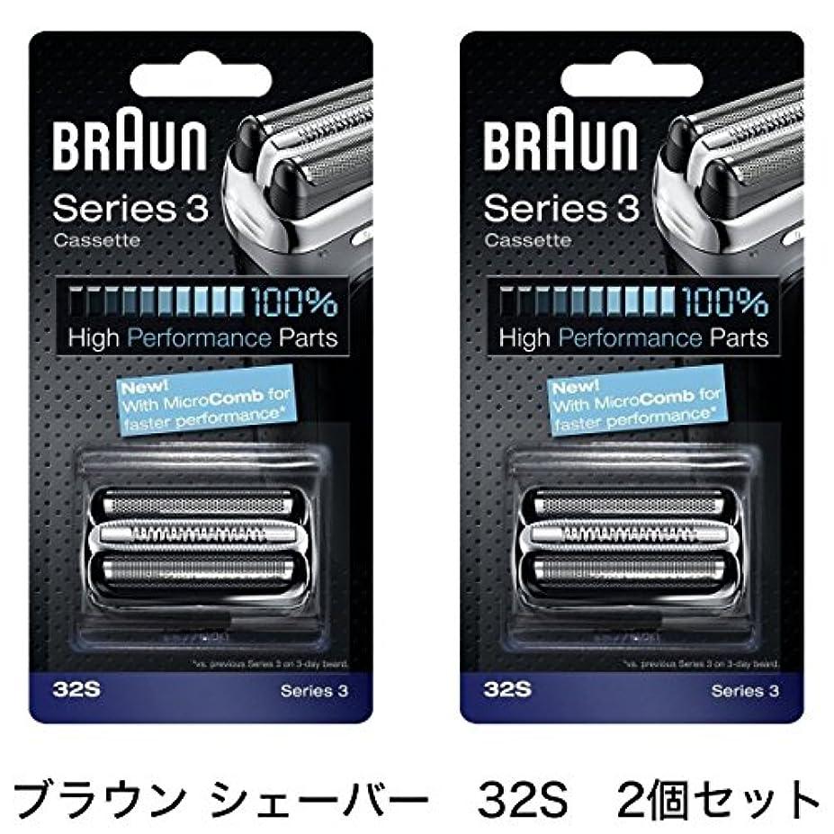 評論家要塞天国ブラウン シェーバー 網刃?内刃一体型カセット 32S Braun Shaver シリーズ3用 並行輸入品 2個セット