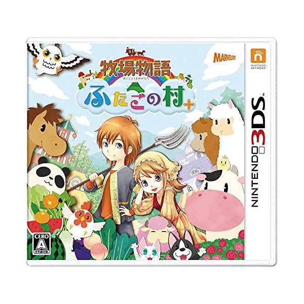 牧場物語 ふたごの村+ - 3DSの商品画像