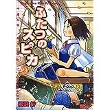 ふたつのスピカ 2 (MFコミックス フラッパーシリーズ)