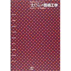 「まだら」の芸術工学 (神戸芸術工科大学レクチャーシリーズ)
