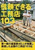 信頼できる工務店103―丈夫で長持ちする住宅をつくる 画像