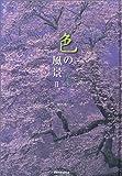 色の風景〈2〉花と木 画像