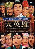 大英雄[DVD]