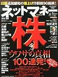 ネットマネー 2014年 08月号 [雑誌]