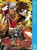 双星の陰陽師 2 (ジャンプコミックスDIGITAL)