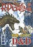 R・P・G vol.2―本格派アナログゲーム情報誌