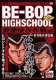 BE-BOP HIGHSCHOOL 愛徳侵攻作戦編 アンコール刊行 (講談社プラチナコミックス)