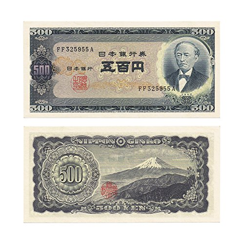 日本銀行券500円岩倉具視2枚セット