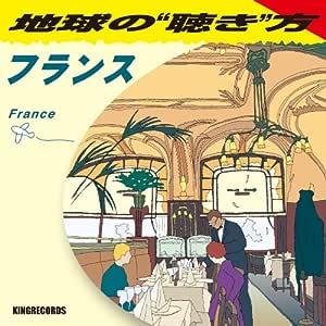 """地球の""""聴き""""方~フランス"""