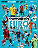 footballista EURO 2020 GUIDEBOOK (footballista(フットボリスタ) 2021年6月号増刊)
