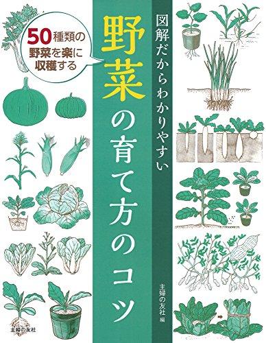図解だからわかりやすい野菜の育て方のコツ...