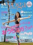ヨガジャーナル日本版2017年4/5月号vol.52