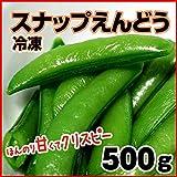 【冷凍】 冷凍 野菜 スナップエンドウ 500g