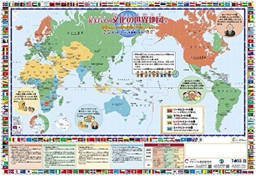 渥美 育子 グローバル時代の「文化の世界地図(生徒版)」【日本語】
