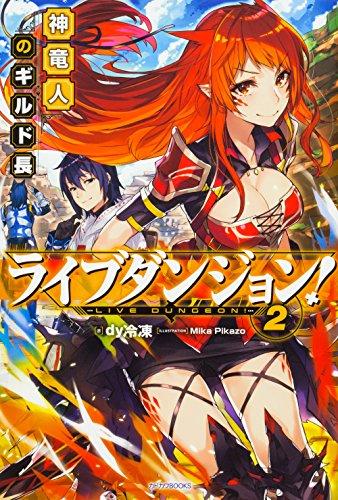 ライブダンジョン! 2 神竜人のギルド長 (カドカワBOOKS)