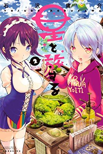 星と旅する(2) (月刊少年マガジンコミックス)