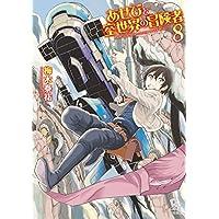 あせびと空世界の冒険者(8)【電子限定特典ペーパー付き】 (RYU COMICS)