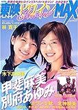 東映ヒロインMAX (Vol.02) (タツミムック)