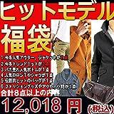 (アーケード) ARCADE 【福袋】 メンズ 2018新春 福袋 (アウター2+ニット2+ボトム1+トップス1+バッグ1+小物1) XL サイズ