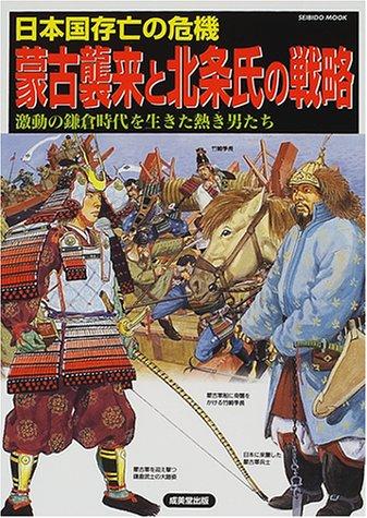 蒙古襲来と北条氏の戦略―日本国存亡の危機 (Seibido mook)