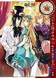 ハートの国のアリス~帽子屋と深夜のお茶会~ 1巻 (IDコミックス ZERO-SUMコミックス)
