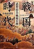 図説 戦国時代 武器・防具・戦術百科