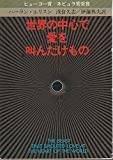 世界の中心で愛を叫んだけもの (1979年) (ハヤカワ文庫―SF)