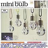 mini bulb ミニバルブ 電球 ライト 光る コロコレ アクセサリー グッズ ガチャ システムサービス(全5種フルコンプセット)