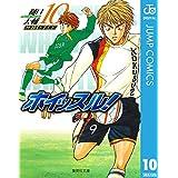 ホイッスル! 10 (ジャンプコミックスDIGITAL)