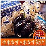 泉州水なす5個(生)泉州水茄子漬け8個のセット 薬味土佐特産生姜付き