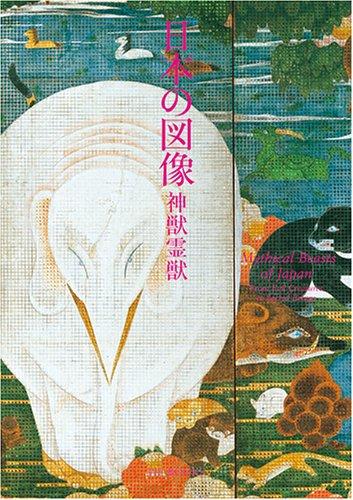 日本の図像―神獣霊獣の詳細を見る