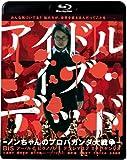 アイドル・イズ・デッド-ノンちゃんのプロパガンダ大戦争- [Blu-ray]