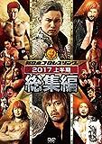 新日本プロレス総集編2017 [DVD]