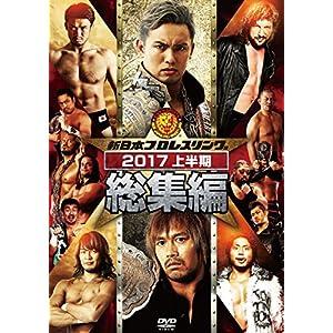 新日本プロレス総集編2017<上半期> [DVD]