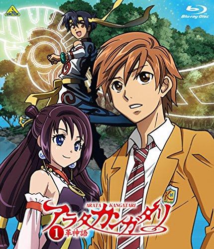 アラタカンガタリ~革神語~ 1 (完全生産限定版) [Blu-ray]