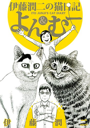伊藤潤二の猫日記 よん&むーの詳細を見る