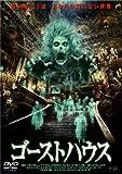 ゴーストハウス [DVD]