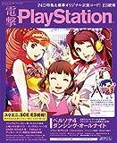 電撃PlayStation (プレイステーション) 2015年 7/9号 Vol.593 [雑誌]