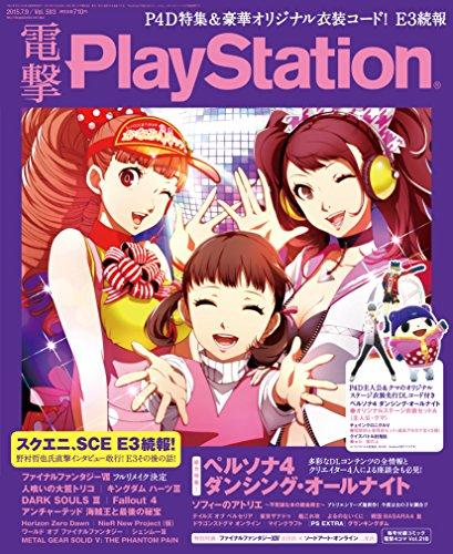 電撃PlayStation (プレイステーション) 2015年 7/9号 Vol.593 雑誌