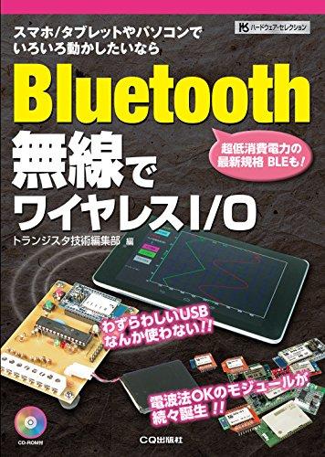 Bluetooth無線でワイヤレスI/O: スマホ/タブレットやパソコンでいろいろ動かしたいなら (ハードウェア・セレクション)の詳細を見る