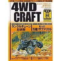 4WD CRAFT (クラフト) 2006年 11月号 [雑誌]