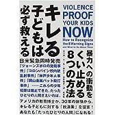 キレる子どもは必ず救える―暴力への衝動をくい止める8つの方法